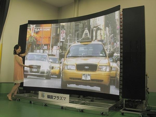 Shinoda Plasma