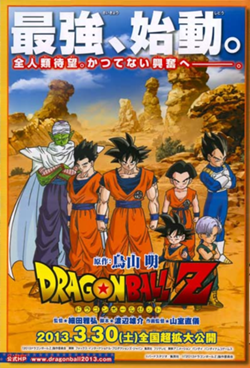 Bande-annonce du 14e film de Dragon Ball Z