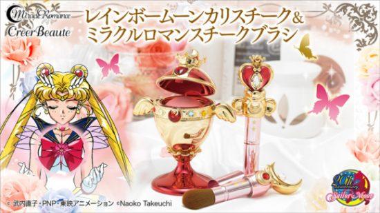L'ensemble maquillage Moon Chalice de Sailor Moon | [Noël 2016] Catherine et sa liste de trucs geek et super chouettes