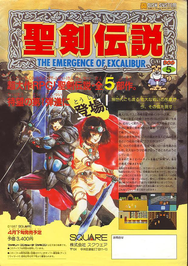 Seiken Densetsu - Emergence of Excalibur
