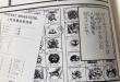 Le manga sur Satoshi Tajiri nous offre un aperçu inédit des premiers Pokémon!