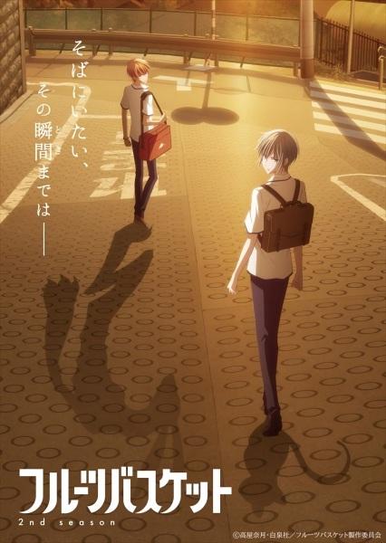 Fruits Basket - Animes printemps 2020