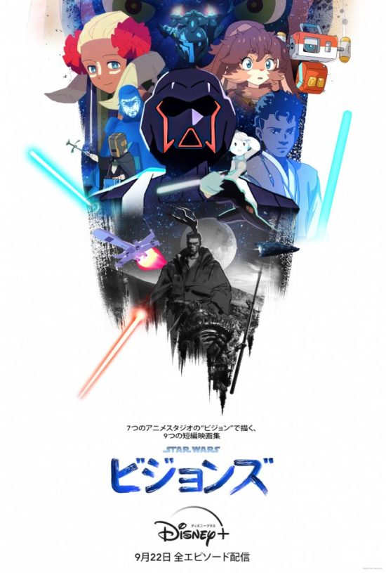 Star Wars : Vision